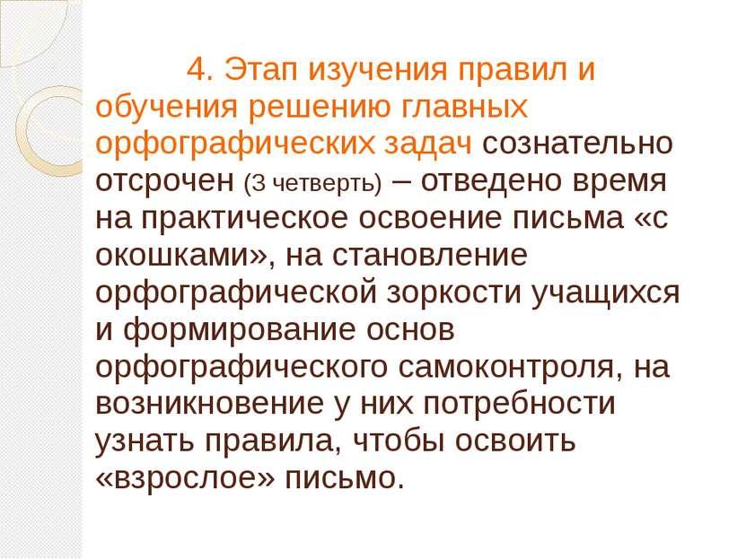 4. Этап изучения правил и обучения решению главных орфографических задач созн...