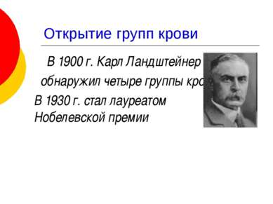 Открытие групп крови В 1900 г. Карл Ландштейнер обнаружил четыре группы крови...