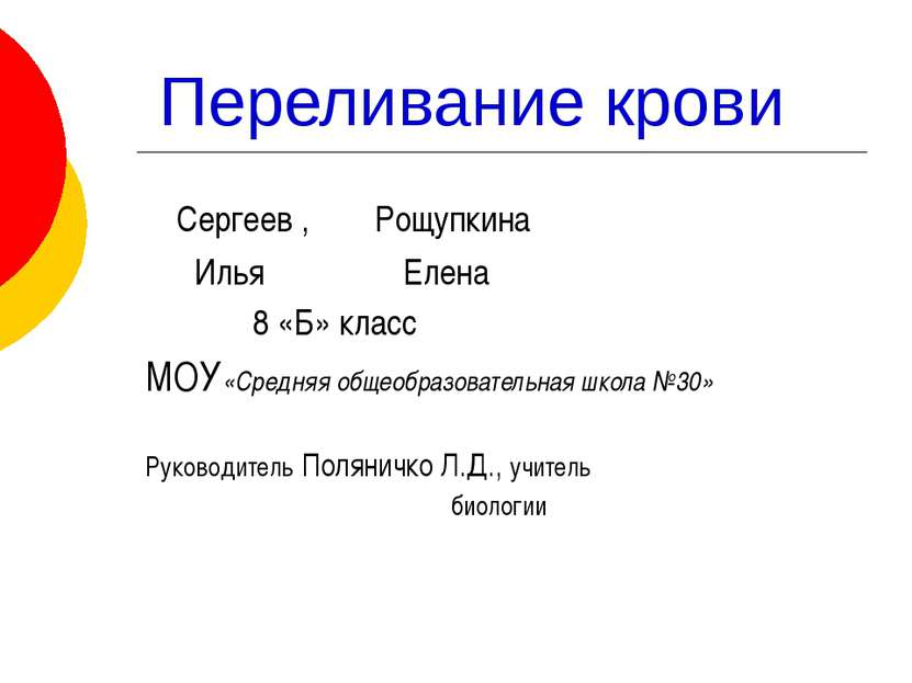 Переливание крови Сергеев , Рощупкина Илья Елена 8 «Б» класс МОУ«Средняя обще...