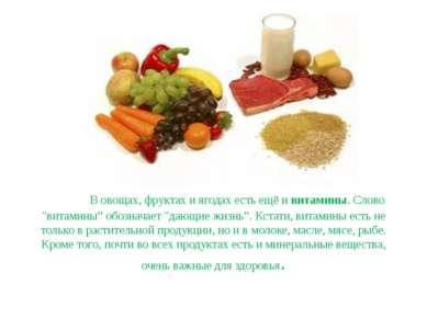 """В овощах, фруктах и ягодах есть ещё и витамины. Слово """"витамины"""" обозначает """"..."""