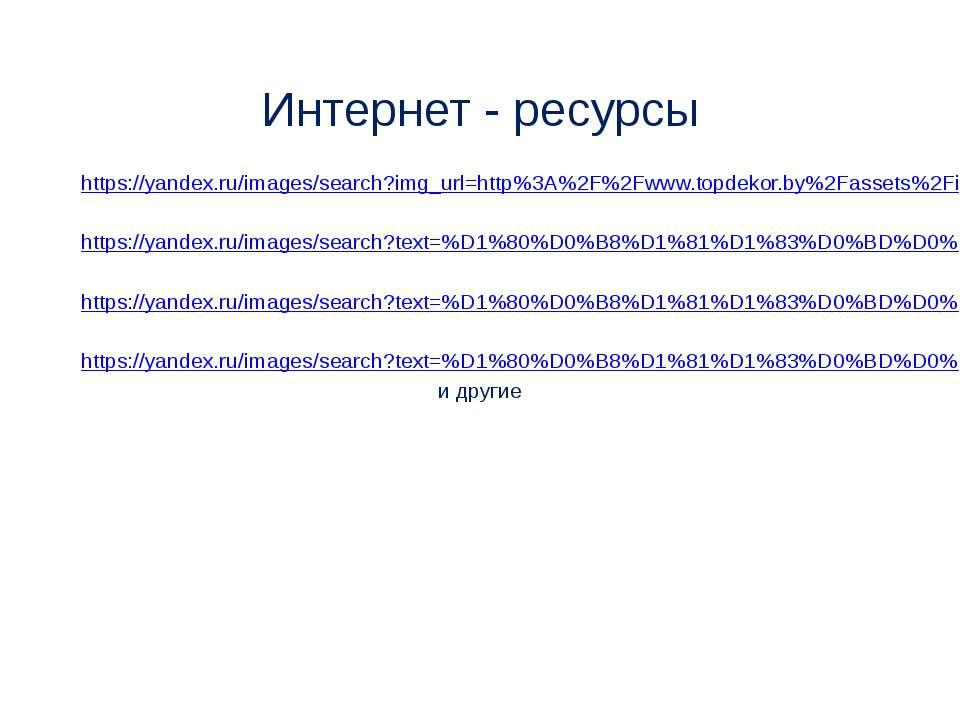 Интернет - ресурсы https://yandex.ru/images/search?img_url=http%3A%2F%2Fwww.t...