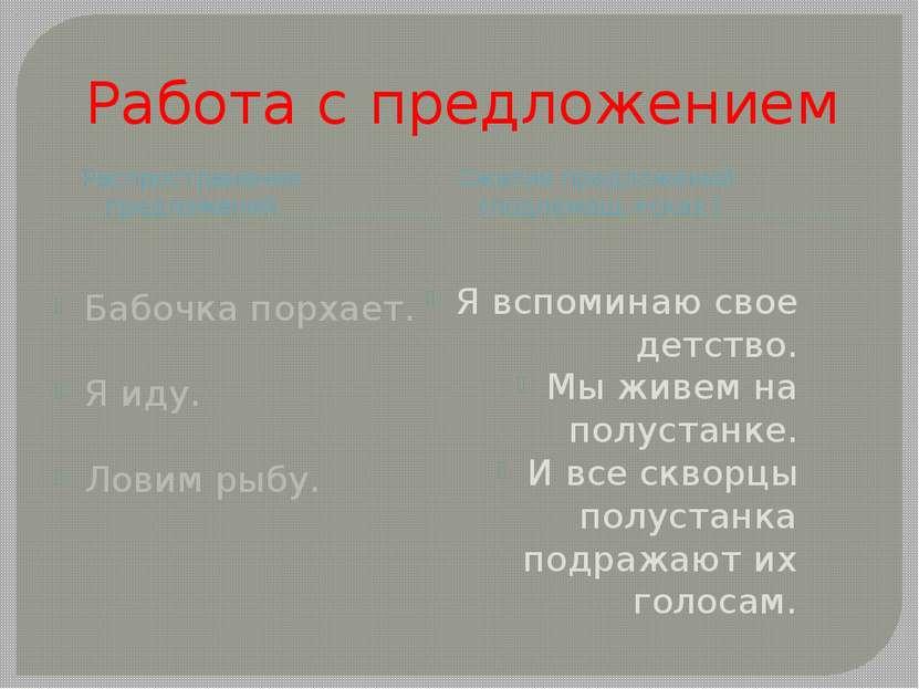 Работа с предложением Распространение предложений Сжатие предложений (подлежа...