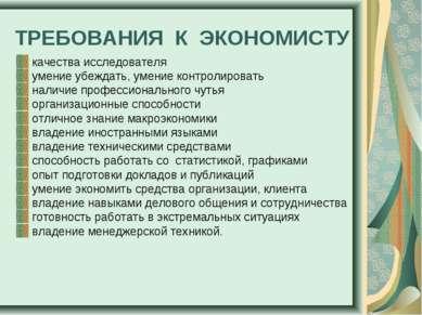 ТРЕБОВАНИЯ К ЭКОНОМИСТУ качества исследователя умение убеждать, умение контро...