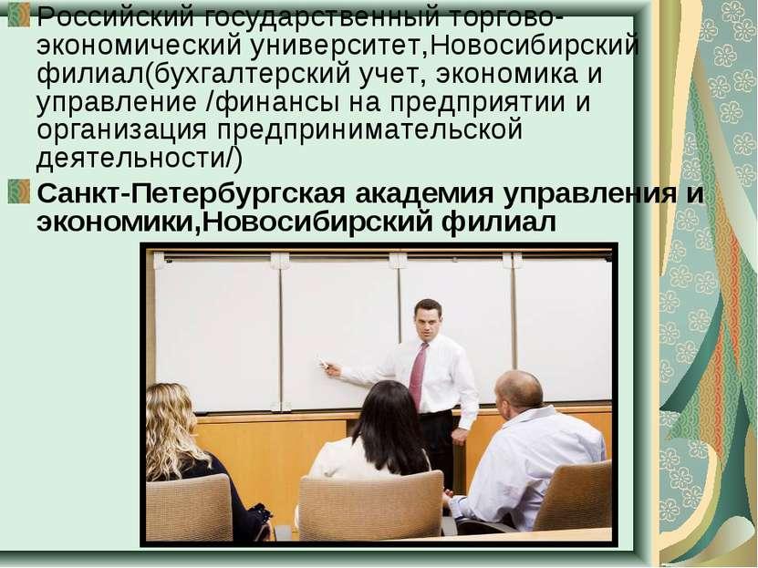 Российский государственный торгово-экономический университет,Новосибирский фи...