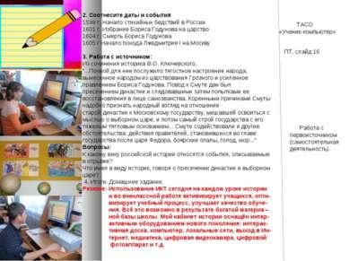 2. Соотнесите даты и события 1598 г. Начало стихийных бедствий в России 1601 ...