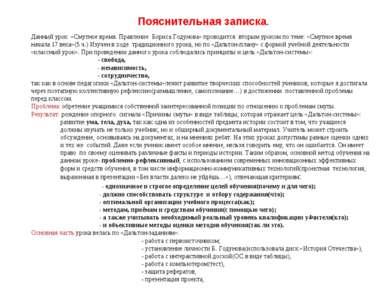 Пояснительная записка. Данный урок «Смутное время. Правление Бориса Годунова»...