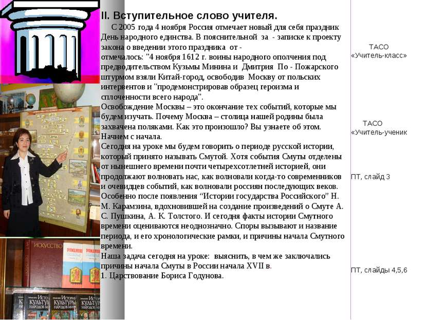 II. Вступительное слово учителя. С 2005 года 4 ноября Россия отмечает новый д...