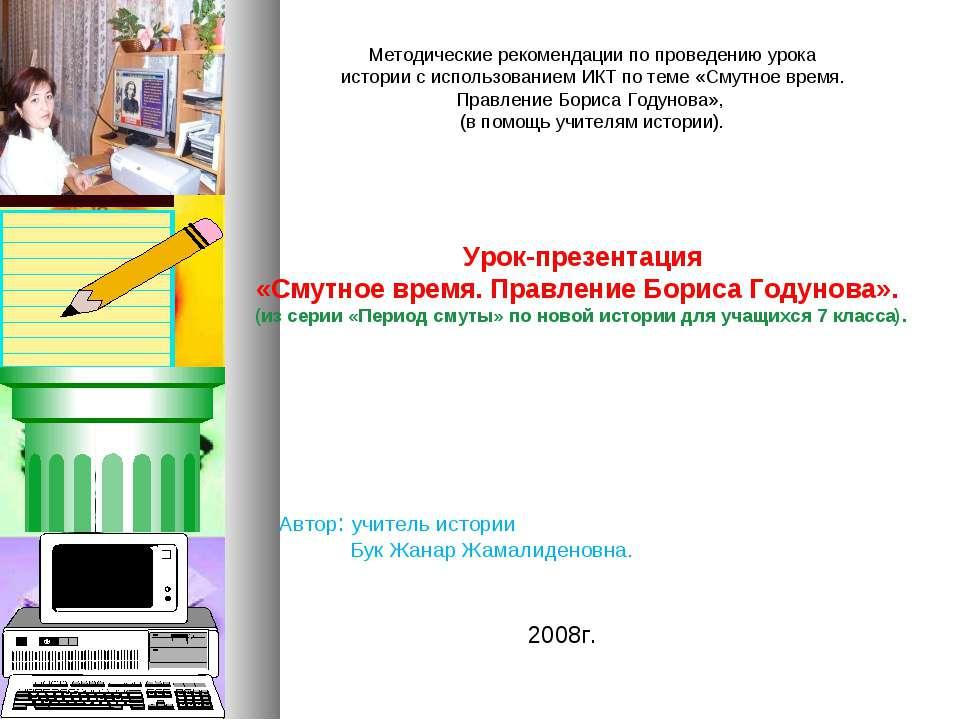 Урок-презентация «Смутное время. Правление Бориса Годунова». (из серии «Перио...