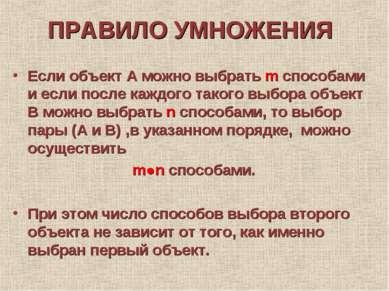 ПРАВИЛО УМНОЖЕНИЯ Если объект А можно выбрать m способами и если после каждог...