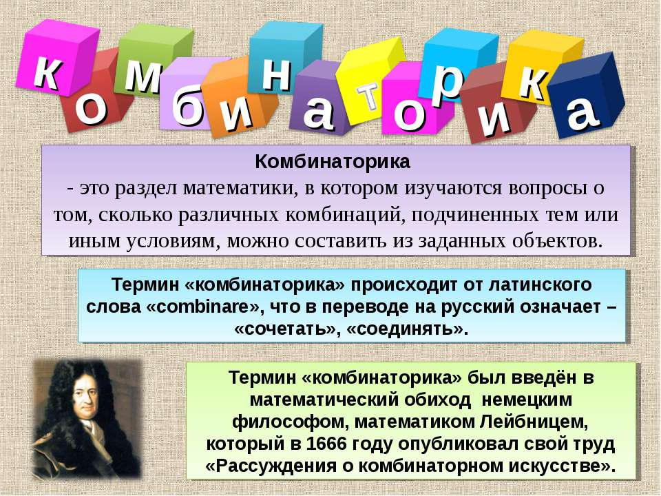 * * Термин «комбинаторика» был введён в математический обиход немецким филосо...