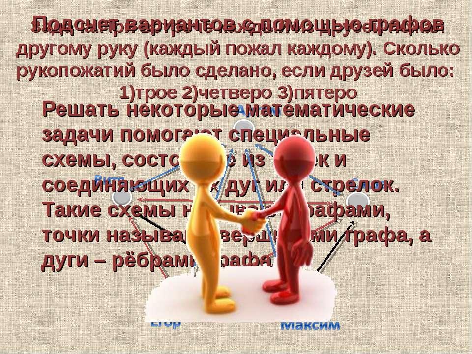 Задача.При встрече каждый из друзей пожал другому руку (каждый пожал каждому)...