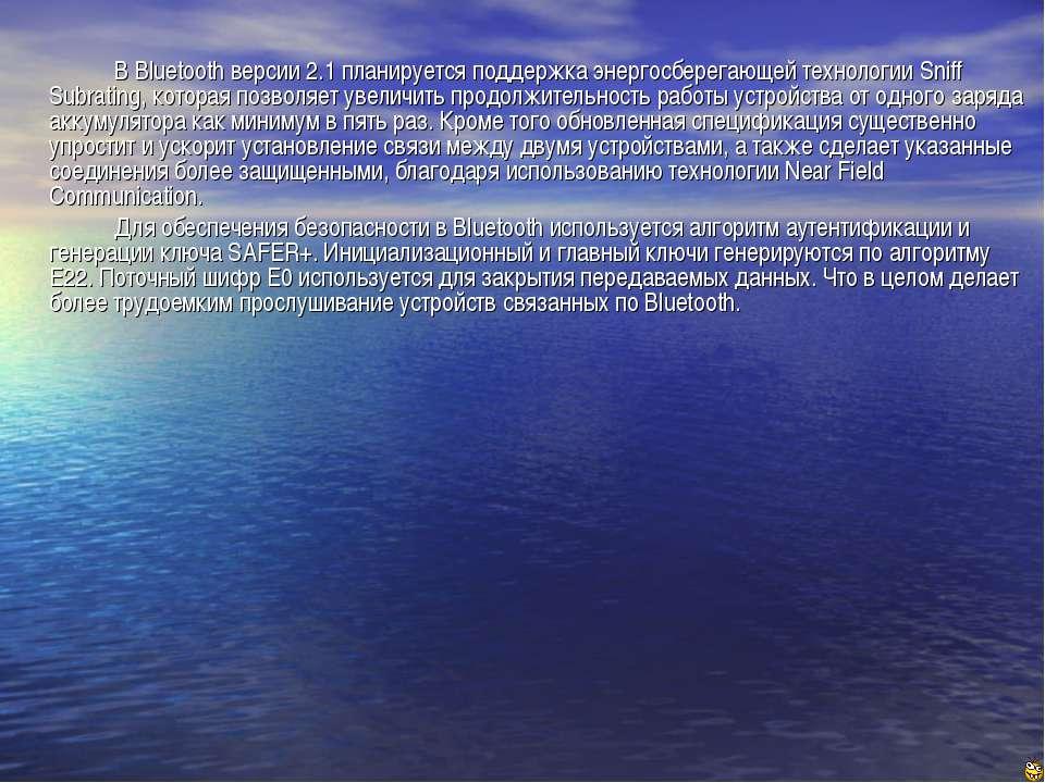 В Bluetooth версии 2.1 планируется поддержка энергосберегающей технологии Sni...