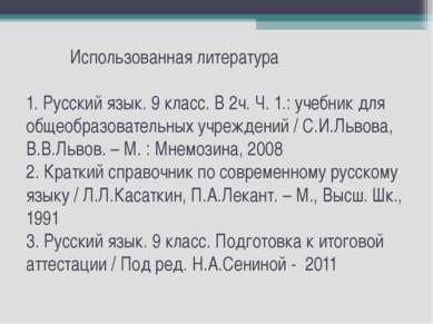Использованная литература 1. Русский язык. 9 класс. В 2ч. Ч. 1.: учебник для ...