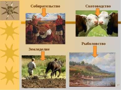 Собирательство Земледелие Скотоводство Рыболовство *