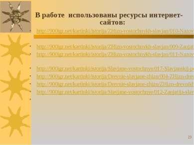 В работе использованы ресурсы интернет-сайтов: http://900igr.net/kartinki/ist...