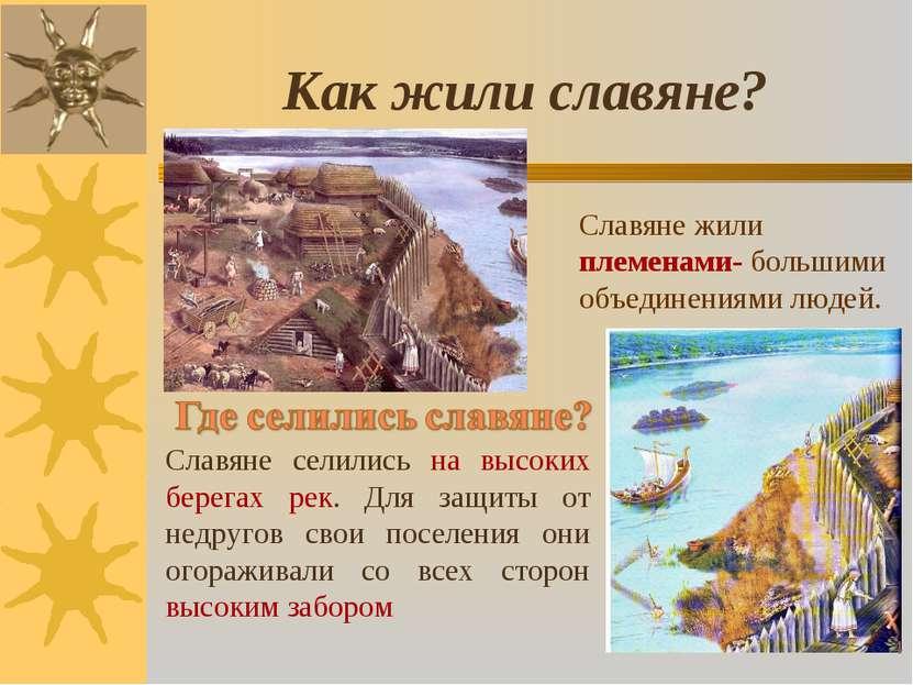 Как жили славяне? Славяне жили племенами- большими объединениями людей. Славя...