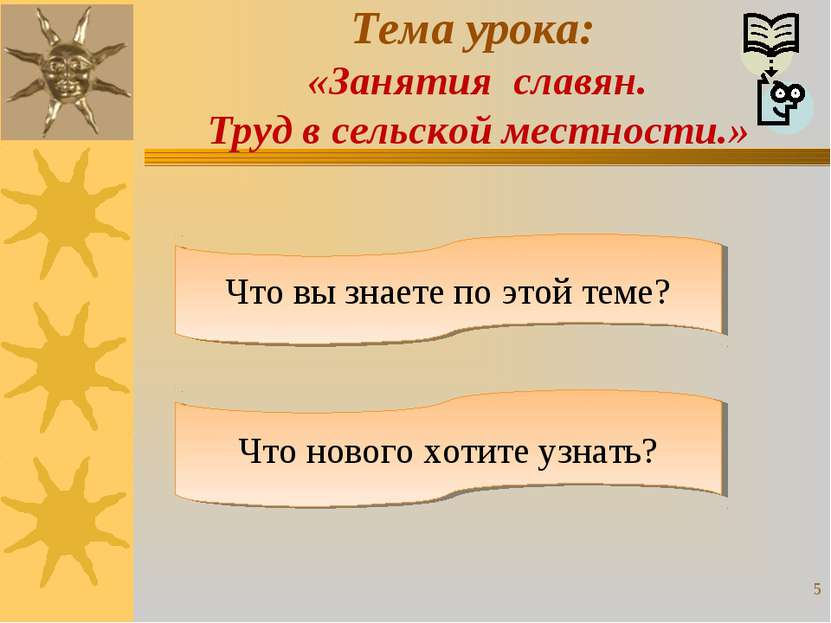 Тема урока: «Занятия славян. Труд в сельской местности.» Что вы знаете по это...