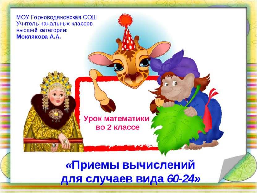 «Приемы вычислений для случаев вида 60-24» МОУ Горноводяновская СОШ Учитель н...
