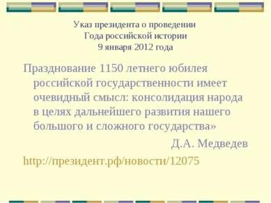 Указ президента о проведении Года российской истории 9 января 2012 года Празд...