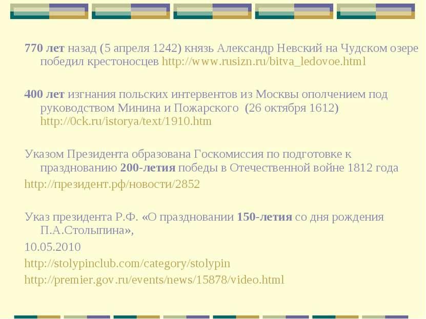 770 лет назад (5 апреля 1242) князь Александр Невский на Чудском озере победи...