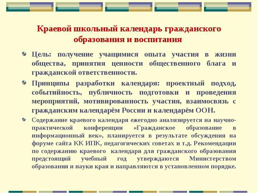 Краевой школьный календарь гражданского образования и воспитания Цель: получе...