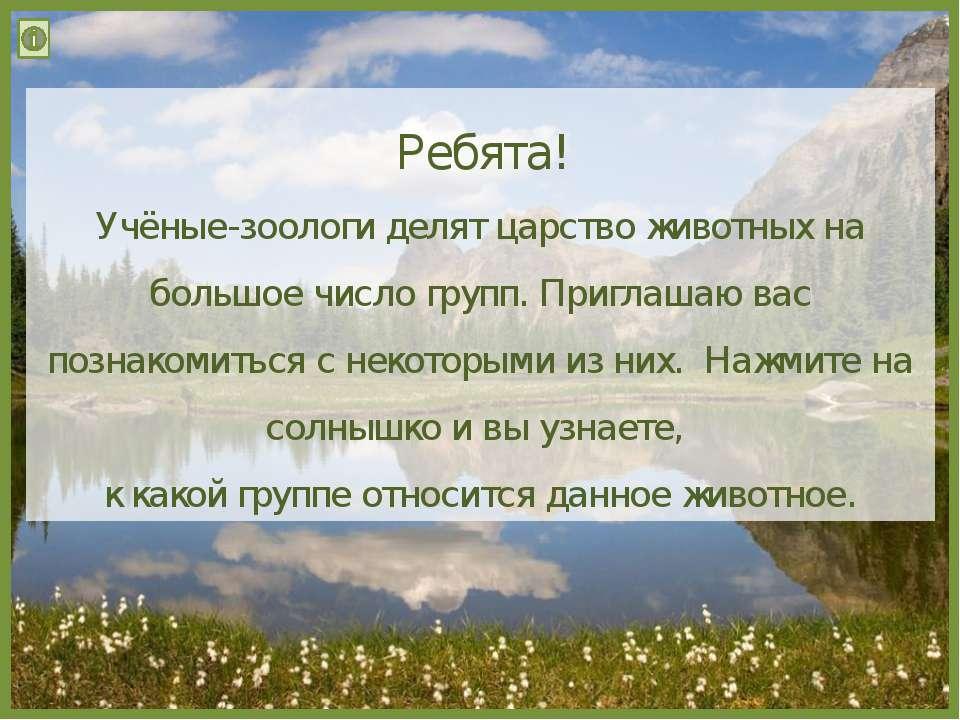 Информационные источники Прием «Стрелка крутится опять», автор Л. Беляева htt...
