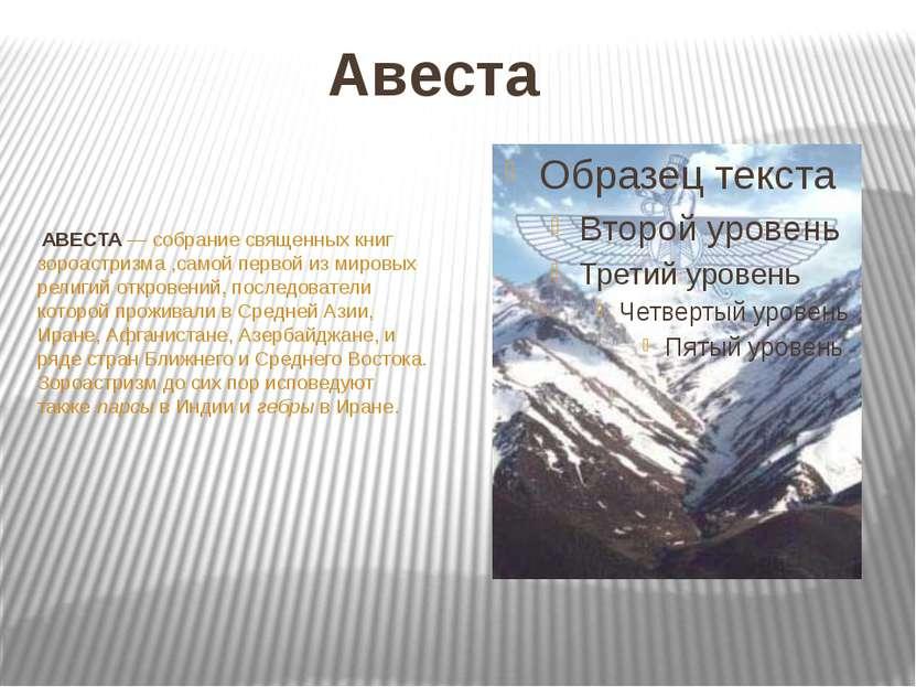 Авеста АВЕСТА— собрание священных книг зороастризма ,самой первой из мировых...