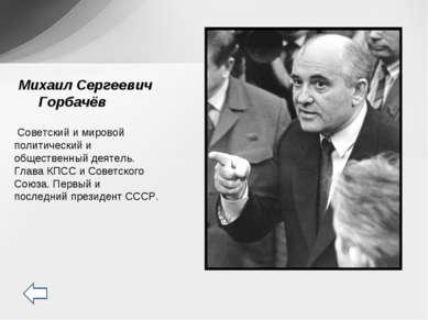 Советскийи мировой политический и общественный деятель. ГлаваКПССиСоветс...
