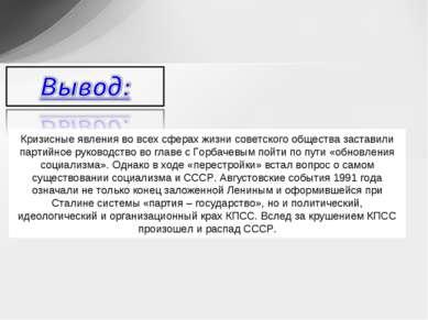 Кризисные явления во всех сферах жизни советского общества заставили партийно...