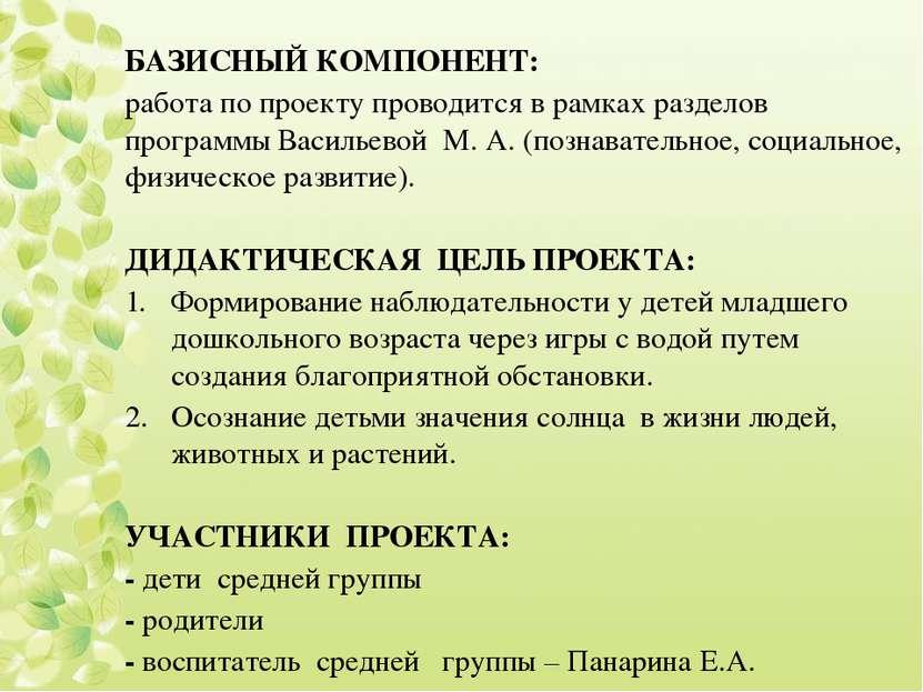 БАЗИСНЫЙ КОМПОНЕНТ: работа по проекту проводится в рамках разделов программы ...