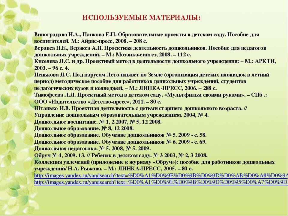 ИСПОЛЬЗУЕМЫЕ МАТЕРИАЛЫ: Виноградова Н.А., Панкова Е.П. Образовательные проект...