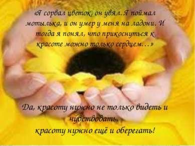 * * «Я сорвал цветок, он увял. Я поймал мотылька, и он умер у меня на ладони....