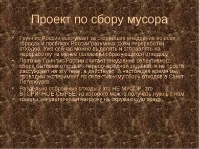 Проект по сбору мусора Гринпис России выступает за скорейшее внедрение во все...