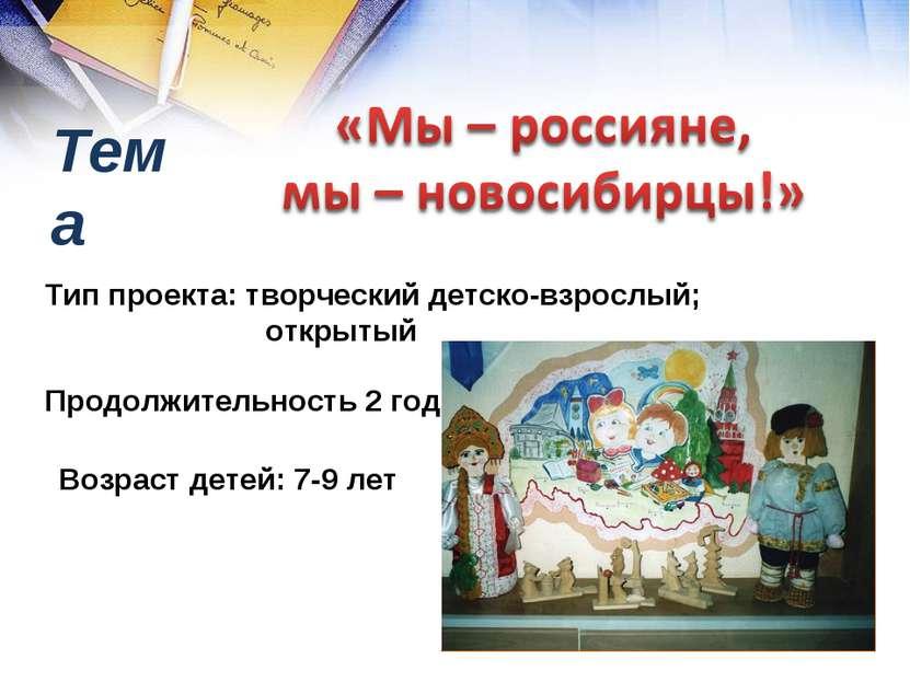 Тема Тип проекта: творческий детско-взрослый; открытый Продолжительность 2 го...