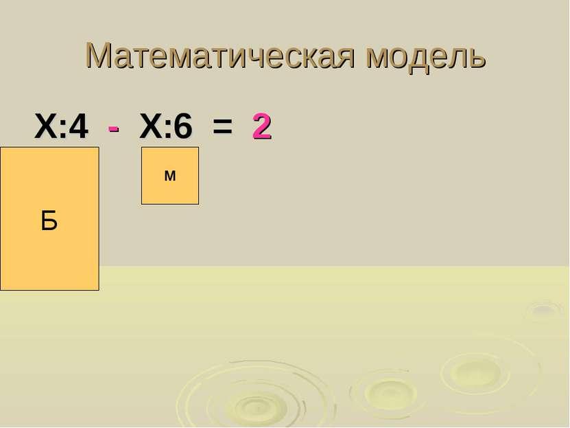 Математическая модель Х:4 - Х:6 = 2 Б М