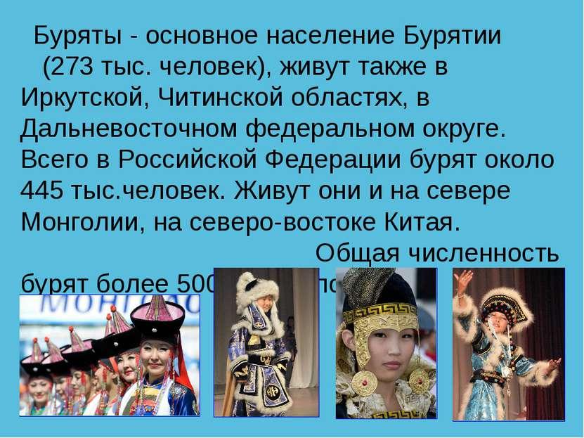 Буряты - основное население Бурятии (273 тыс. человек), живут также в Иркутск...