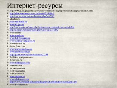 Интернет-ресурсы http://900igr.net/prezentatsii/obschestvoznanie/Semejnyj-bju...
