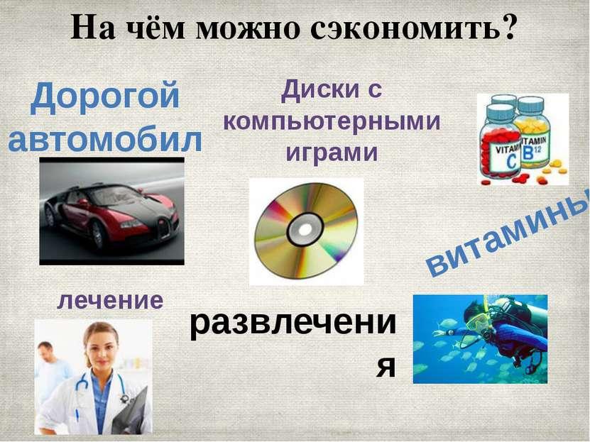 На чём можно сэкономить? Дорогой автомобиль Диски с компьютерными играми вита...