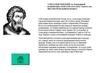 АЛЕКСАНДР НЕВСКИЙ, св. благоверный великий князь (30.05.1220-14.11.1263). Сын...