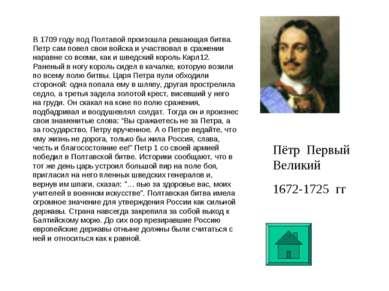 В 1709 году под Полтавой произошла решающая битва. Петр сам повел свои войска...