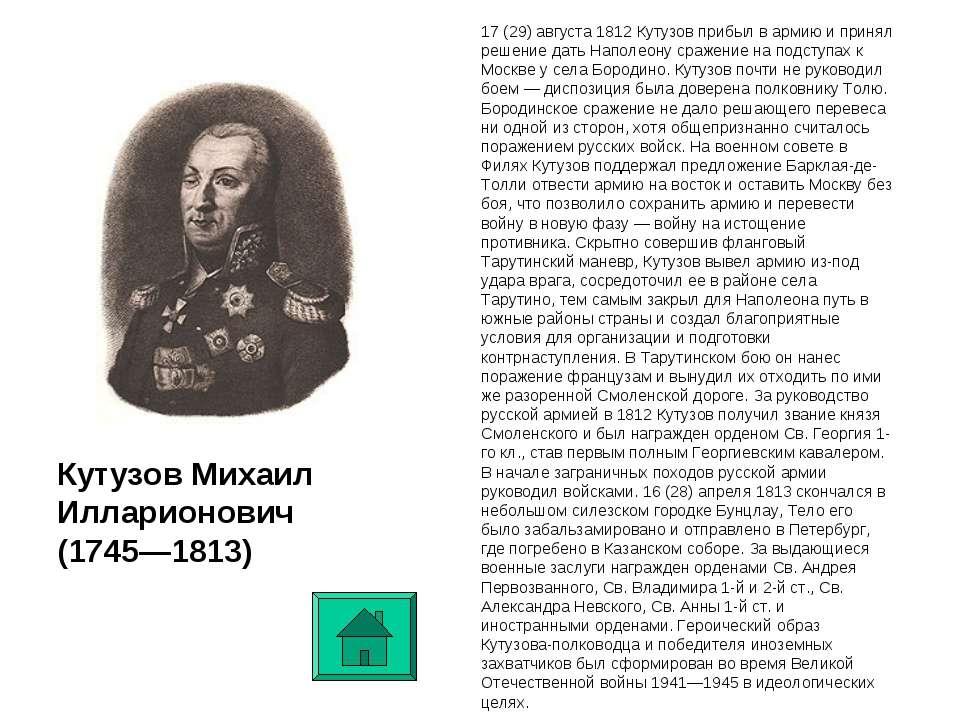 17 (29) августа 1812 Кутузов прибыл в армию и принял решение дать Наполеону с...