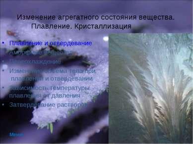 Изменение агрегатного состояния вещества. Плавление. Кристаллизация Плавление...