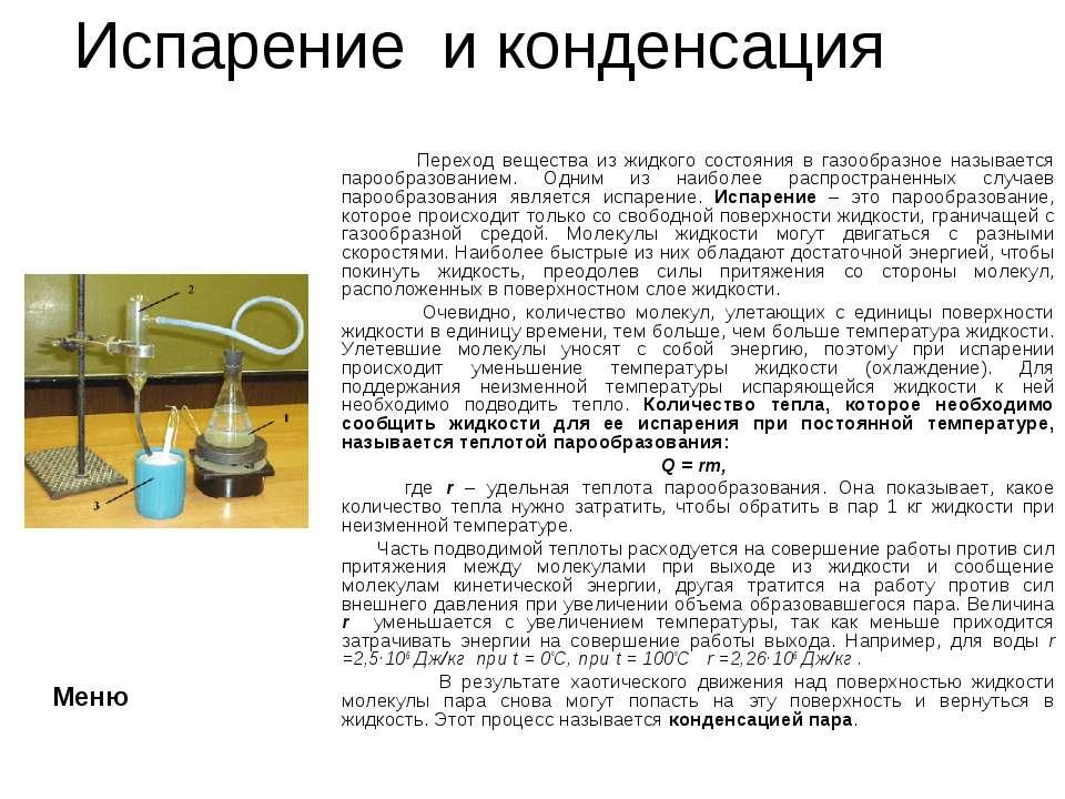 Испарение и конденсация Переход вещества из жидкого состояния в газообразное ...