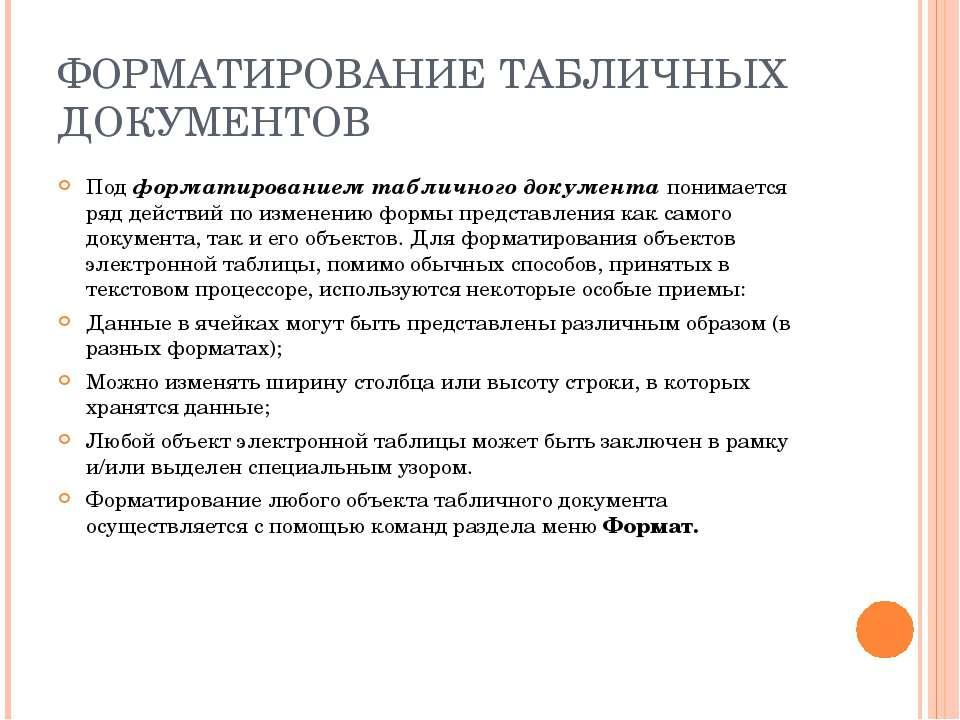 ФОРМАТИРОВАНИЕ ТАБЛИЧНЫХ ДОКУМЕНТОВ Под форматированием табличного документа ...