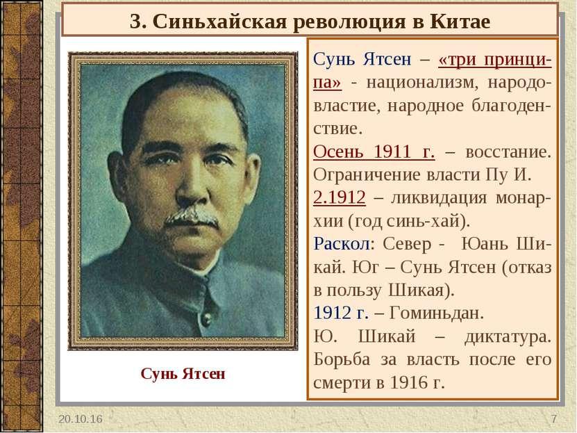 3. Синьхайская революция в Китае Сунь Ятсен – «три принци-па» - национализм, ...