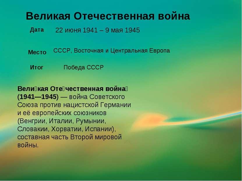 22 июня 1941 – 9 мая 1945 Великая Отечественная война Место Дата СССР, Восточ...