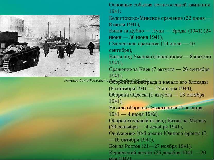 Уличные бои в Ростове-на-Дону. Ноябрь 1941 года. Основные события летне-осенн...