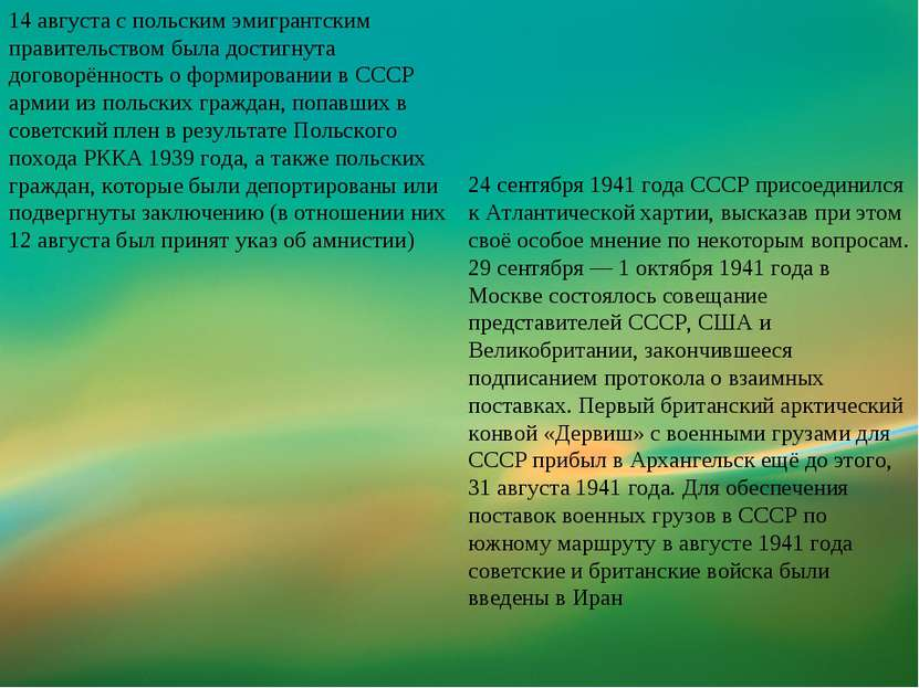 14 августа с польским эмигрантским правительством была достигнута договорённо...