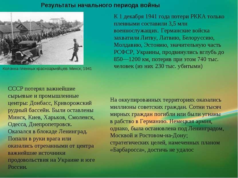 Результаты начального периода войны Колонна пленных красноармейцев. Минск, 19...