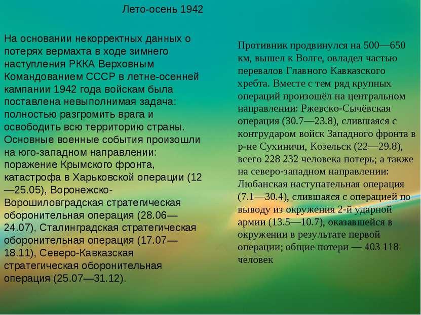 Лето-осень 1942 На основании некорректных данных о потерях вермахта в ходе зи...